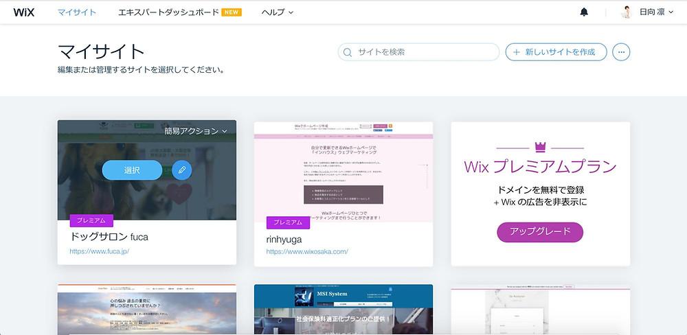 マイサイトで複数サイトを管理