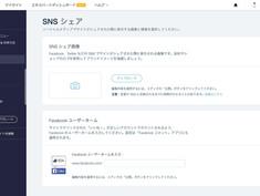 WixでSNS シェア画像(アイキャッチ画像・OGP)を設定する