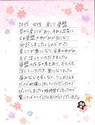 大阪富田林 肩こり腰痛 整体治療 こんごう体育整骨院のお客様の声  肩こり、出産による骨盤のゆがみ、全身のゆがみ、骨盤の左右の差の治療