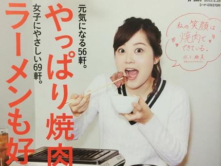 「Hanako」2月12日号に掲載されました