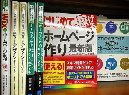 [2020年最新]3冊のWix本ご紹介!Wixホームページ作成を勉強するならこの本。