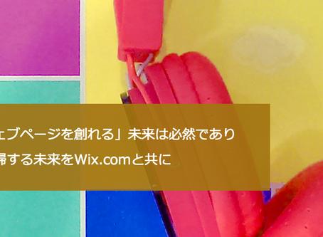 JWPP(日本Wix振興プロジェクト)って何?その活動とは。