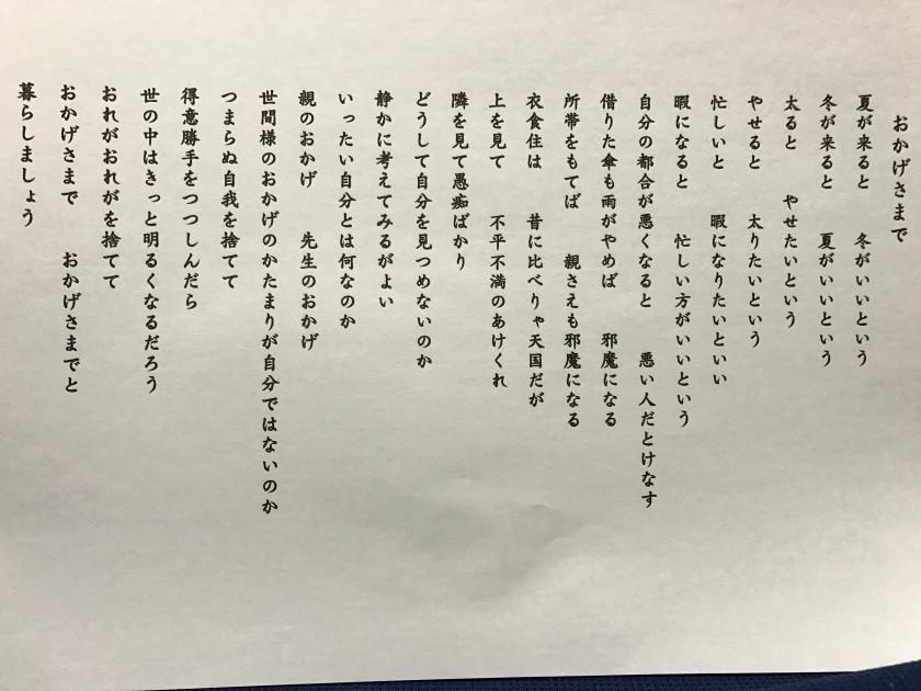 大阪富田林 こんごう体育整体院 トイレの張り紙 おかげさまで