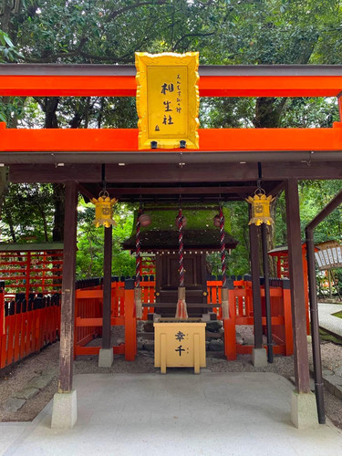 えんむすびの神 相生神社