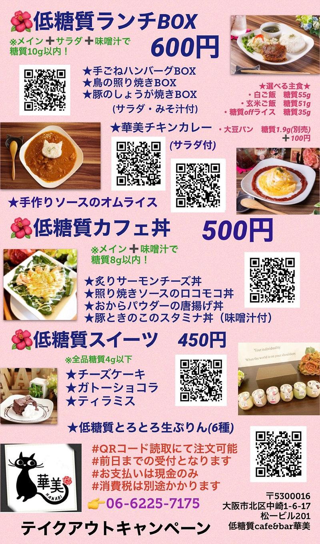 低糖質ランチ・低糖質カフェ丼・低糖質スイーツ テイクアウト