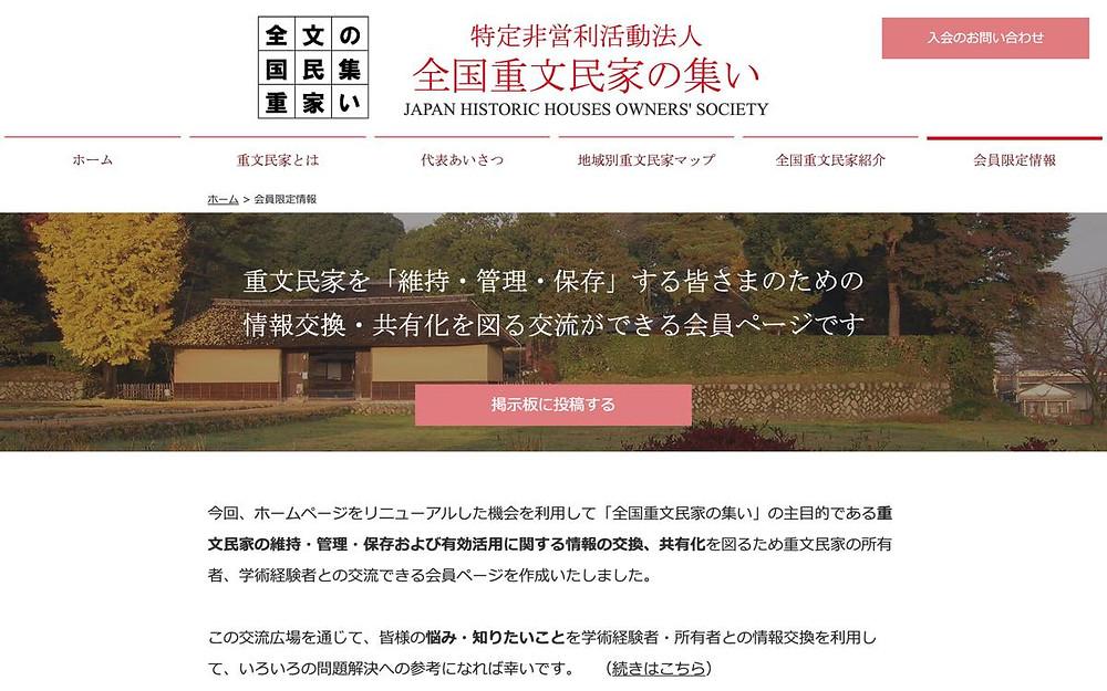 全国重文民家の集い「会員限定」情報ページ