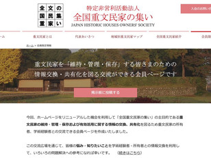全国重文民家の集い「会員限定」情報ページを公開いたしました