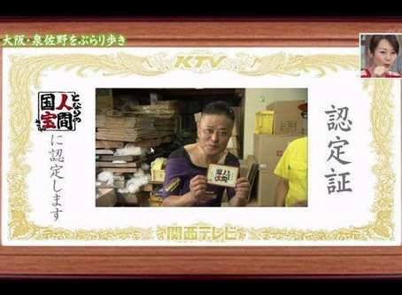 14/9/30、14/10/5 関西テレビ放送 「よ~いドン!となりの人間国宝さん」に認定されました