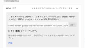 Wix ADIで作成した無料ドメインのサイトをGoogle Search Consoleに登録する方法