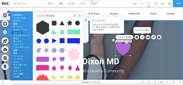 Wixの文章や画像などは、マウスのクリック・ドラッグ&ドロップで好きな場所に配置