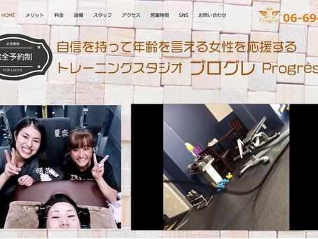 大阪中崎町の女性専用トレーニングスタジオ Progrès プログレ様 ホームページ制作伴走サービスをご利用いただきました