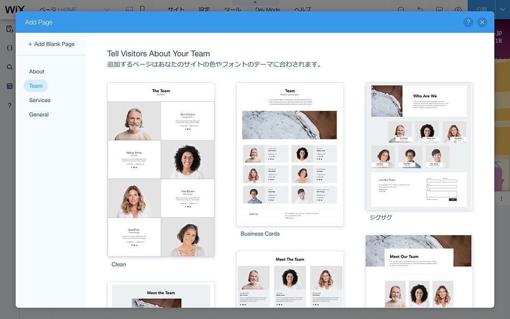 Wixエディタ「ページを追加」にデザイン提案、自動レイアウトの機能が登場