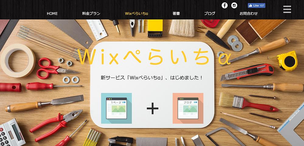 WixerDesign Wixぺらいちα