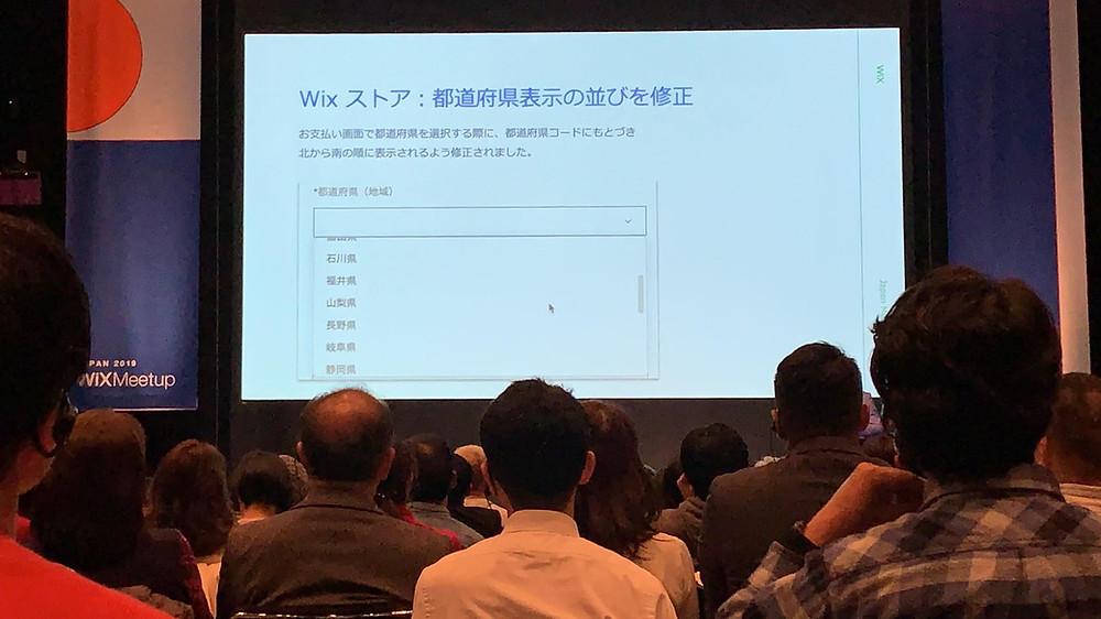 Wix Meetup JAPAN 2019 Wix ストア 都道府県表示の並びを修正