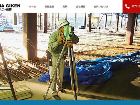 大阪のドローン測量 有限会社アルファ技研様 ホームページ制作伴走サービスをご利用いただきました