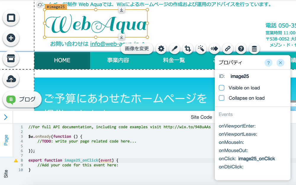 Wix Code プロパティパネル onClick onMouseIn