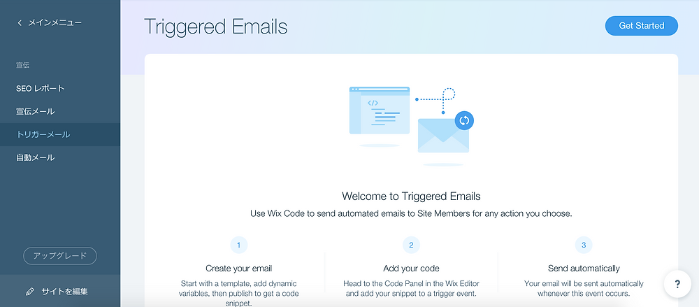Wix triggered emails トリガーメール