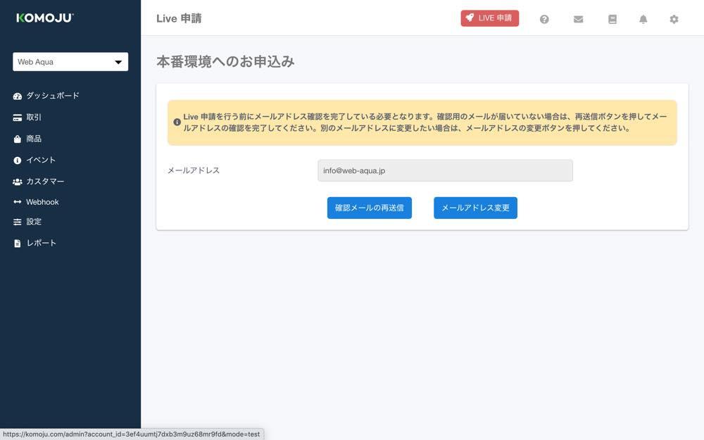 KOMUJU アカウント登録 メールアドレス確認