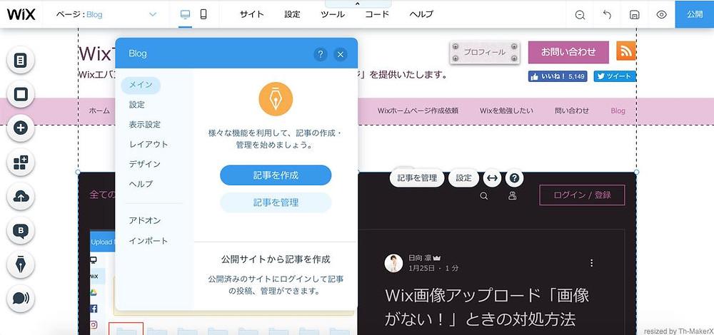 Wixブログ 記事ページをカスタマイズ(未対応)