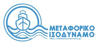 Μεταφορικό ισοδύναμο και για τα προϊόντα της Κρήτης