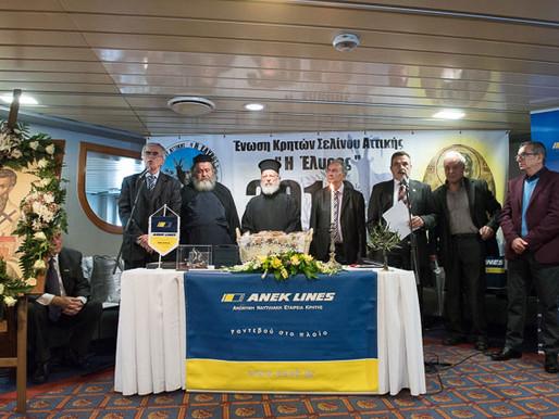 Την ετήσια εκδήλωση της Ένωσης Κρητών Σελίνου Αττικής «Η ΕΛΥΡΟΣ» φιλοξένησε στο πλοιο Κρήτη 2