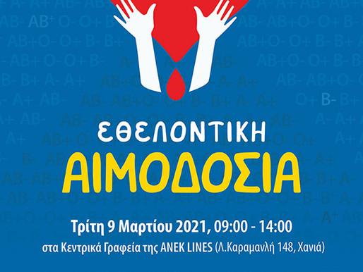 Εθελοντική Αιμοδοσία από την ΑΝΕΚ LINES & τον Συλ Εθελ. Αιμοδοτών «Ο ΑΓ. ΙΩΑΝΝΗΣ»