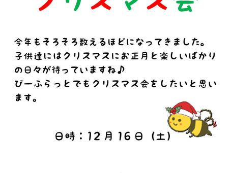 クリスマス会をします♪