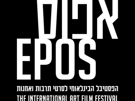 פסטיבל אפוס- סרטים על אמנות ואומנים ישראלים