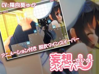 「【無料】妄想スイーパーU -ゆいな-」