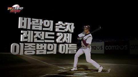 컴투스프로야구2020 공식 광고 영상 _ 이정후 15s