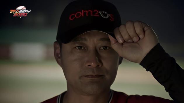 컴투스프로야구2020 공식 광고 영상