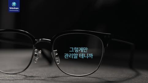 [신한은행]SOL PB Teaser 편