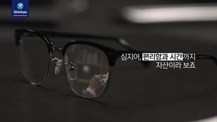 신한은행 | SOL PB Launching 편