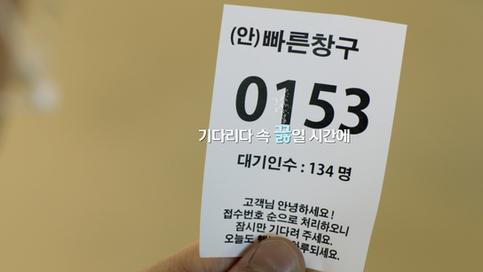 [신한은행] SOL BIZ 통합자금관리 선술집 편