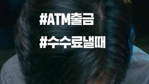 웰컴디지털뱅크 제로수수료 초밥 편