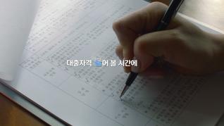 신한은행 | SOL BIZ 통합자금관리 꽃집 편