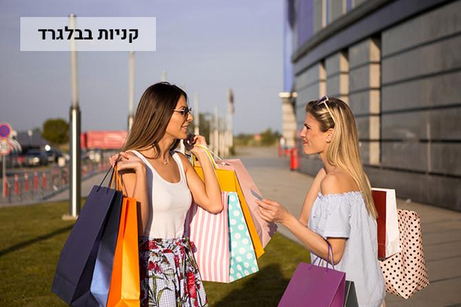 shopping belgrade