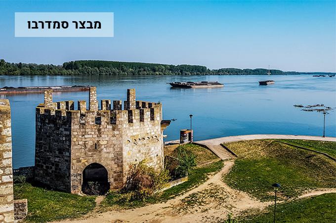 smederevo_fortress