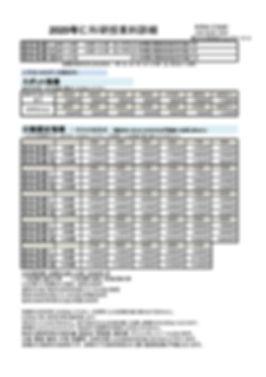 HP用授業料.jpg