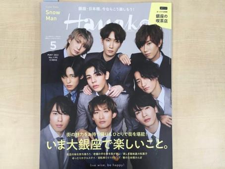 雑誌「Hanako」さんで嘉右衛門町が紹介されています