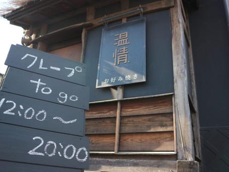 クレープ専門店「リトル・スイーツ・オンジョウ」オープン!
