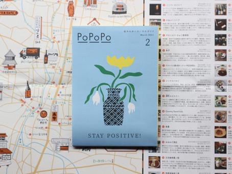 栃木を歩くローカルガイド「PoPoPo」2号完成しました!