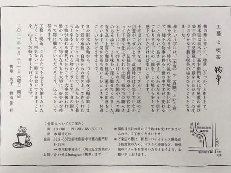 工藝と喫茶「物華」いよいよ3/31オープン!