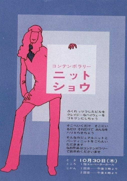 1969年③(昭和44年)