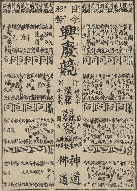 1871年(明治4年)