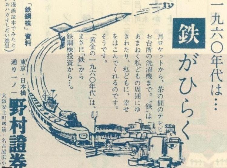 1960年③(昭和35年)