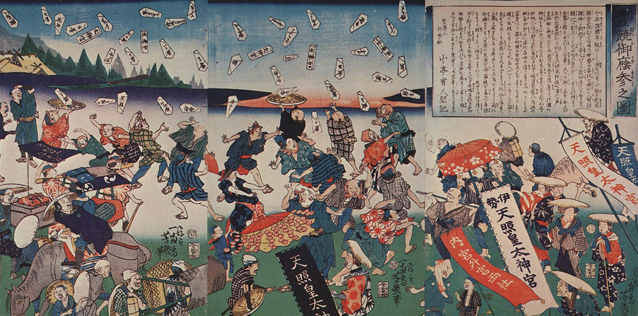 1867年(慶応3年)