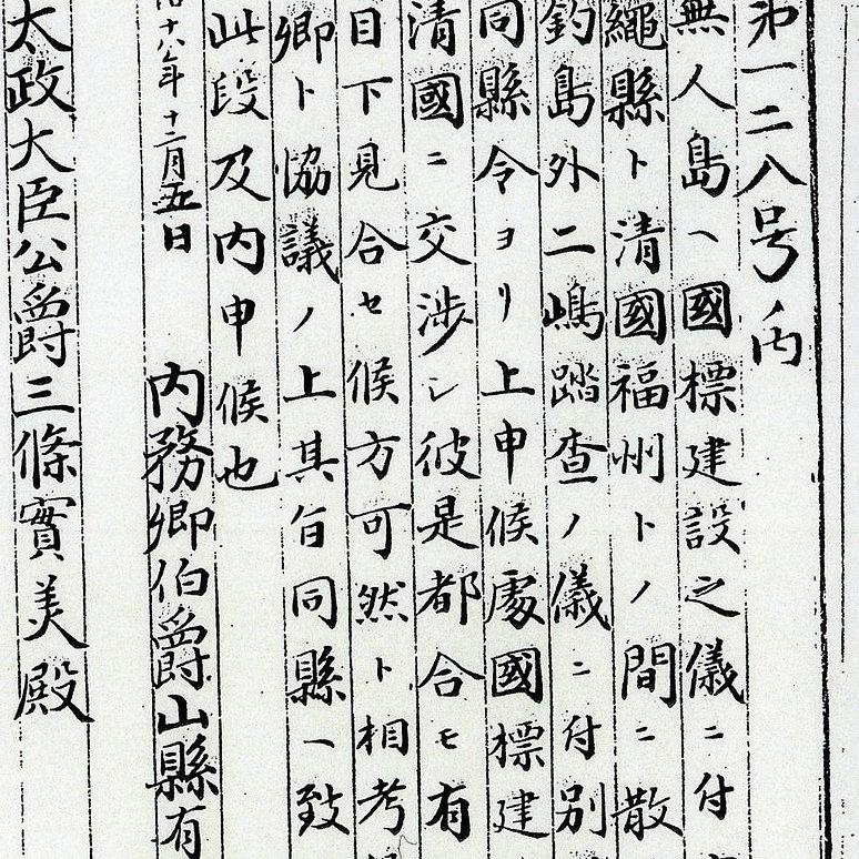 1885年(明治18年)
