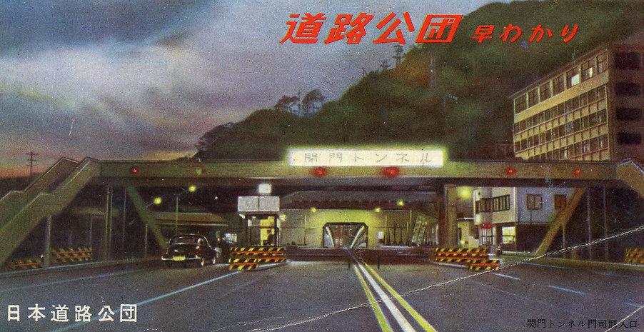 1958年(昭和33年)