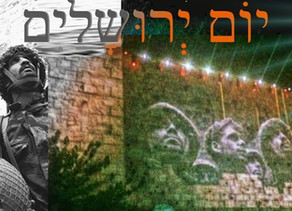 День Иерусалима